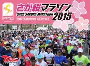 Sagasakuramarason2015_3