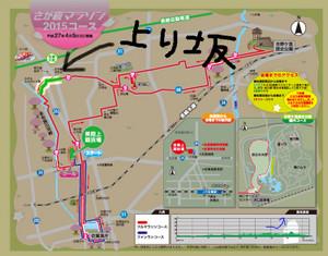 Course_map_nansyo3