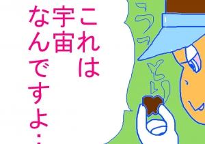 Tsuchiroman1